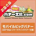 【お急ぎ】モバイルビッグバナー/Mobile Big Banner(320*50px リマーケティングバナー仕様)