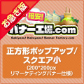 【お急ぎ】正方形ポップアップ/スクエア小/Square Popup(200*200px リマーケティングバナー仕様)