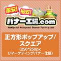 正方形ポップアップ/スクエア/Square/PopupLarge(250*250px 国際標準/リマーケティングバナー仕様)