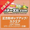 【お急ぎ】正方形ポップアップ/スクエア/Square/PopupLarge(250*250px 国際標準/リマーケティングバナー仕様)