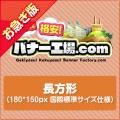 【お急ぎ】長方形/Rectangle(180*150px 国際標準サイズ仕様)