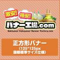 正方形バナー/Square Banner(125*125px 国際標準サイズ仕様)