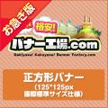 【お急ぎ】正方形バナー/Square Banner(125*125px 国際標準サイズ仕様)