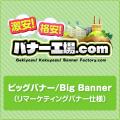 ビッグバナー/Big Banner(728*90px リマーケティングバナー仕様)