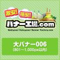 大バナー006(801〜1,000px以内)