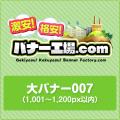 大バナー007(1,001〜1,200px以内)