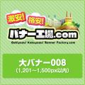 大バナー008(1,201〜1,500px以内)