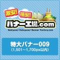 特大バナー009(1,501〜1,700px以内)