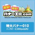 特大バナー010(1,701〜2,000px以内)