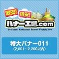 特大バナー011(2,001〜2,200以内)