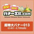 超特大バナー013(2,401〜2,700以内)