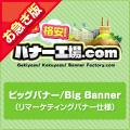 【お急ぎ】ビッグバナー/Big Banner(728*90px リマーケティングバナー仕様)