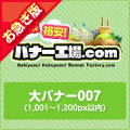 【お急ぎ】大バナー007(1,001〜1,200px以内)