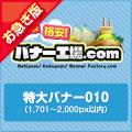 【お急ぎ】特大バナー010(1,701〜2,000px以内)