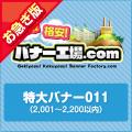 【お急ぎ】特大バナー011(2,001〜2,200以内)