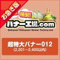 【お急ぎ】超特大バナー012(2,201〜2,400以内)