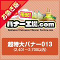 【お急ぎ】超特大バナー013(2,401〜2,700以内)
