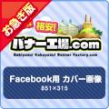 【お急ぎ】Facebook用カバー画像(851*315px)