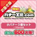 【お急ぎ】小バナー(〜150px以内) 3個選び放題セット【最大600円お得!】