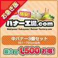 【お急ぎ】中バナー(501~700px内) 3個選び放題セット【最大1,500円お得!】