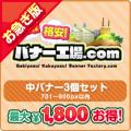 【お急ぎ】中バナー(701〜800px以内) 3個選び放題セット【最大1,800円お得!】