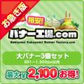 【お急ぎ】大バナー(801〜1,000px以内) 3個選び放題セット【最大2,100円お得!】