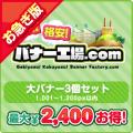 【お急ぎ】大バナー(1,001〜1,200px以内) 3個選び放題セット【最大2,400円お得!】