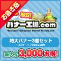 【お急ぎ】特大バナー(1,501〜1,700px以内) 3個選び放題セット【最大3,000円お得!】