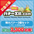 【お急ぎ】特大バナー(1,701〜2,000px以内 3個) 3個選び放題セット【最大3,300円お得!】
