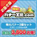 【お急ぎ】特大バナー(2,001〜2,200以内) 3個選び放題セット【最大3,600円お得!】