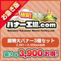 【お急ぎ】超特大バナー(2,201〜2,400px以内) 3個選び放題セット【最大3,900円お得!】