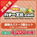 【お急ぎ】超特大バナー(2,401〜2,700px以内) 3個選び放題セット【最大4,200円お得!】