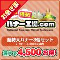 【お急ぎ】超特大バナー(2,701〜3,000px以内) 3個選び放題セット【最大4,500円お得!】