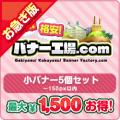【お急ぎ】小バナー(〜150px以内) 5個選び放題セット【最大1,500円お得!】