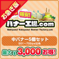 【お急ぎ】中バナー(501~700px内) 5個選び放題セット【最大3,000円お得!】