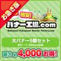 【お急ぎ】大バナー(801〜1,000px以内) 5個選び放題セット【最大4,000円お得!】