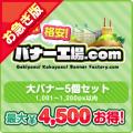 【お急ぎ】大バナー(1,001〜1,200px以内) 5個選び放題セット【最大4,500円お得!】