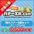 【お急ぎ】特大バナー(1,501〜1,700px以内) 5個選び放題セット【最大5,500円お得!】