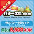 【お急ぎ】特大バナー(2,001〜2,200px以内) 5個選び放題セット【最大6,500円お得!】