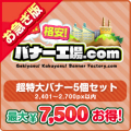 【お急ぎ】超特大バナー(2,401~2,700px以内) 5個選び放題セット【最大7,500円お得!】