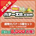 【お急ぎ】超特大バナー(2,701〜3,000px以内) 5個選び放題セット【最大8,000円お得!】