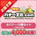 【お急ぎ】小バナー(〜150px以内) 10個選び放題セット【最大4,000円お得!】