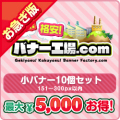 【お急ぎ】小バナー(151〜300px以内) 10個選び放題セット【最大5,000円お得!】