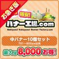 【お急ぎ】中バナー(701〜800px以内) 10個選び放題セット【最大8,000円お得!】