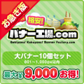【お急ぎ】大バナー(801〜1,000px以内) 10個選び放題セット【最大9,000円お得!】