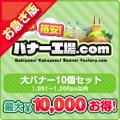 【お急ぎ】大バナー(1,001〜1,200px以内) 10個選び放題セット【最大10,000円お得!】