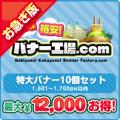 【お急ぎ】特大バナー(1,501〜1,700px以内) 10個選び放題セット【最大12,000円お得!】