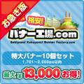 【お急ぎ】特大バナー(1,701〜2,000px以内) 10個選び放題セット【最大13,000円お得!】