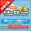 【お急ぎ】特大バナー(2,001〜2,200px以内) 10個選び放題セット【最大14,000円お得!】