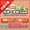 【お急ぎ】超特大バナー(2,201〜2,400px以内) 10個選び放題セット【最大15,000円お得!】